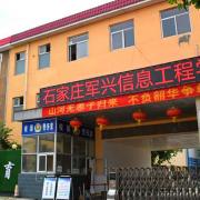 石家庄军兴信息工程学校