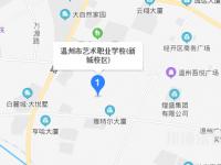 温州艺术职业学校地址在哪里