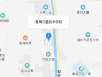 温州交通技术学校地址在哪里