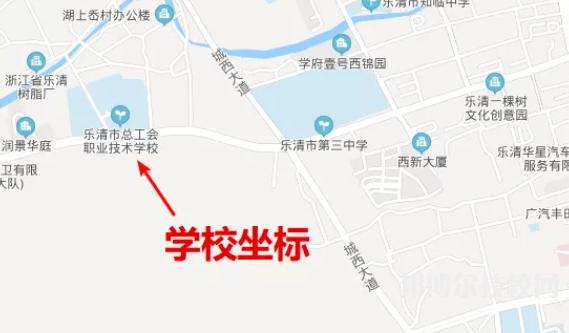 乐清总工会职业技术学校地址