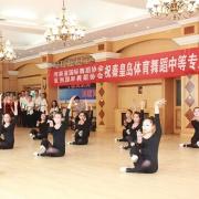 秦皇岛体育舞蹈专科学校