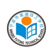 宁波富通技工学校