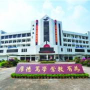 江门幼儿师范学校