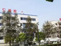 温州市里仁科技职业学校怎么样、好不好